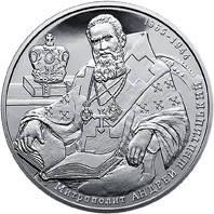 Андрей Шептицький монета 2 гривні, фото 2