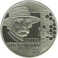 Петро Прокопович монета 2 гривні