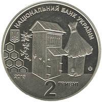 Петро Прокопович монета 2 гривні, фото 2