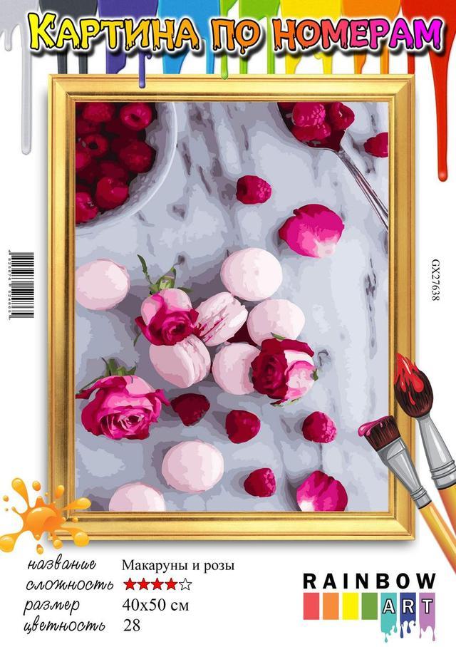 Картина по номерам Макаруны и розы GX27638