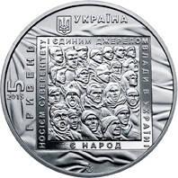 Євромайдан монета 5 гривень, фото 2