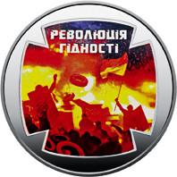 Революція гідності монета 5 гривень