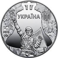 Революція гідності монета 5 гривень, фото 2