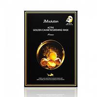 Питательная маска с экстрактом икры JM solution  Active Golden Caviar Nourishing Mask Prime