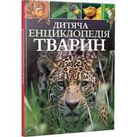 Дитяча  література:Казки/Оповідання/Енциклопедії/Розмальовки