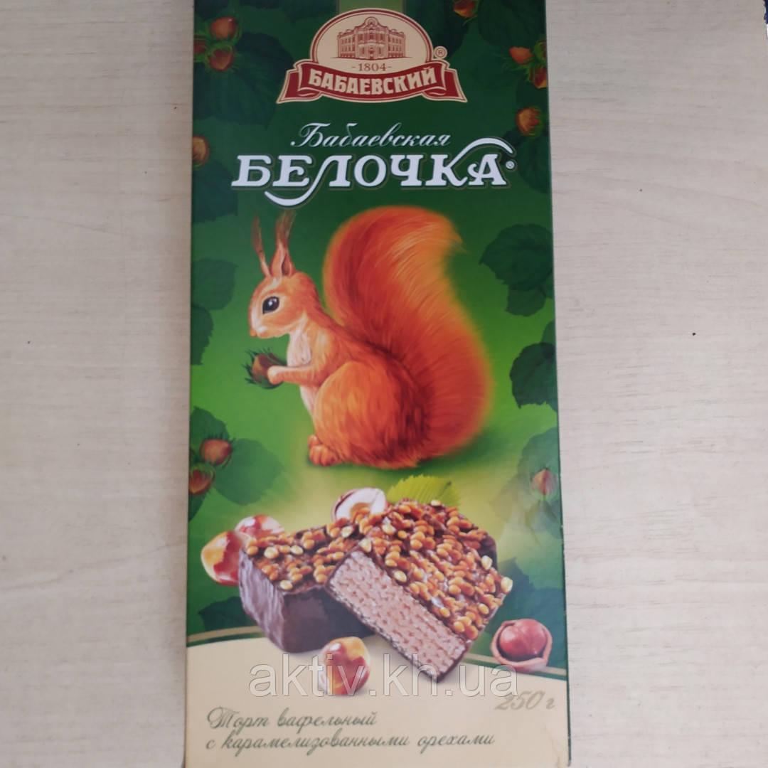 """Торт ,,Белочка Бабаевская"""" 250 грамм"""
