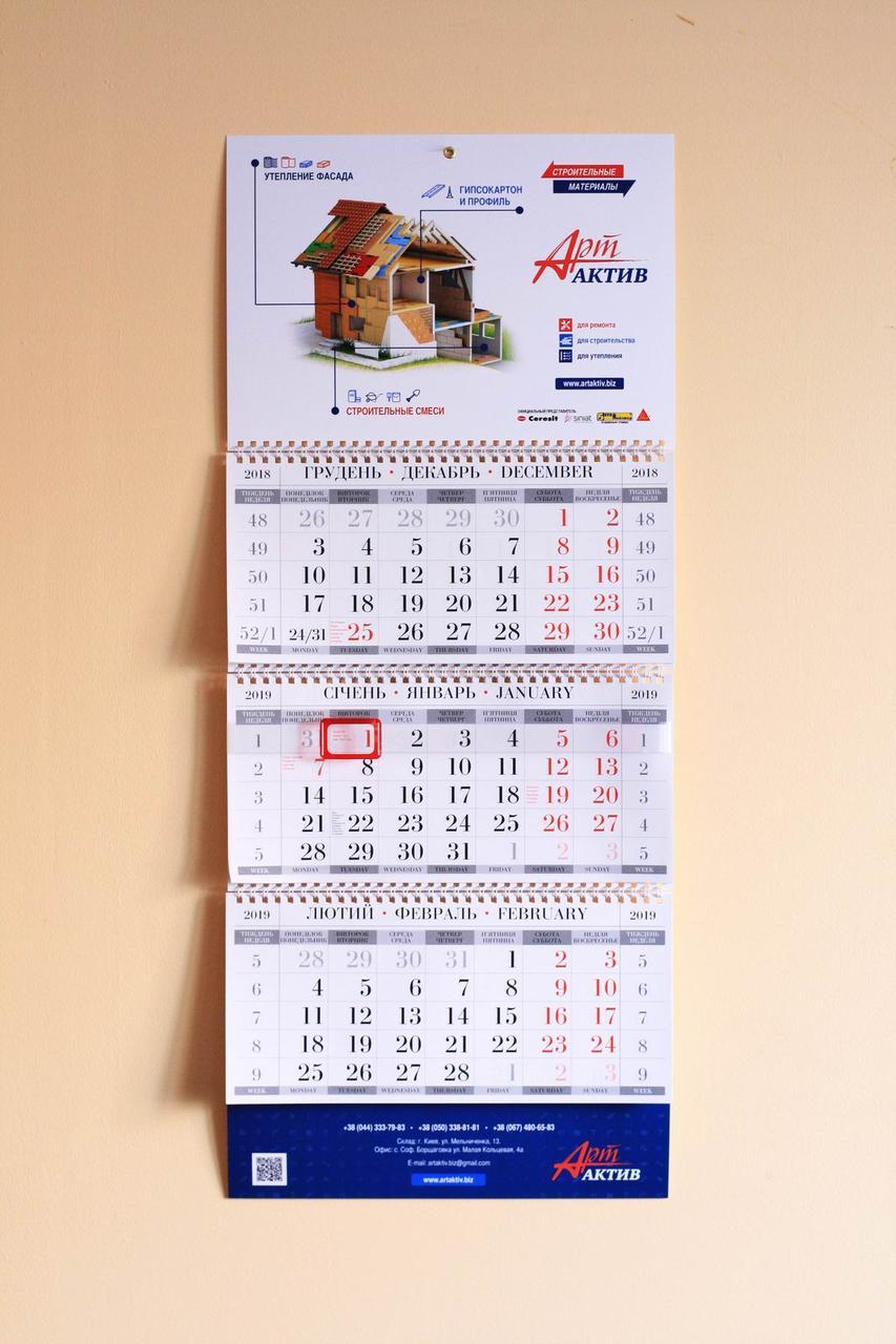 персональное фото на квартальный календарь