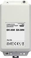 Блок коммутації домофона БК-30М /Ціна з ПДВ/ кількість підключаємих абонентів - не більше 30