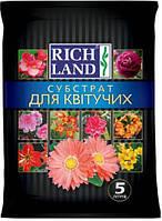 """Субстрат """"Rich Land"""" для цветущих растений, 5л"""
