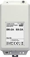 Блок коммутації домофона БК-2A /Ціна з ПДВ/ забезпечує підключення однієї трубки УКП до двох домофонів