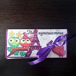 """Подарунковий конверт - """"На подорож"""" (рос.яз.)"""