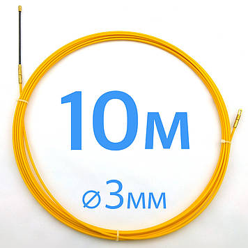Кабельная протяжка, стеклопруток 3мм х 10м + 2 наконечника