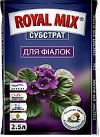 """Субстрат """"Royal Mix"""" для фиалок, 2.5л"""