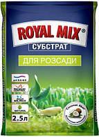 "Субстрат ""Royal Mix"" для рассады, 2.5л"