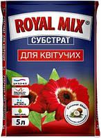 """Субстрат """"Royal Mix"""" для цветущих, 5л"""