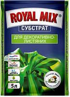 """Субстрат """"Royal Mix"""" для декоративно-лиственнвых, 5л"""