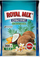 """Субстрат """"Royal Mix"""" кокосовый,300г"""