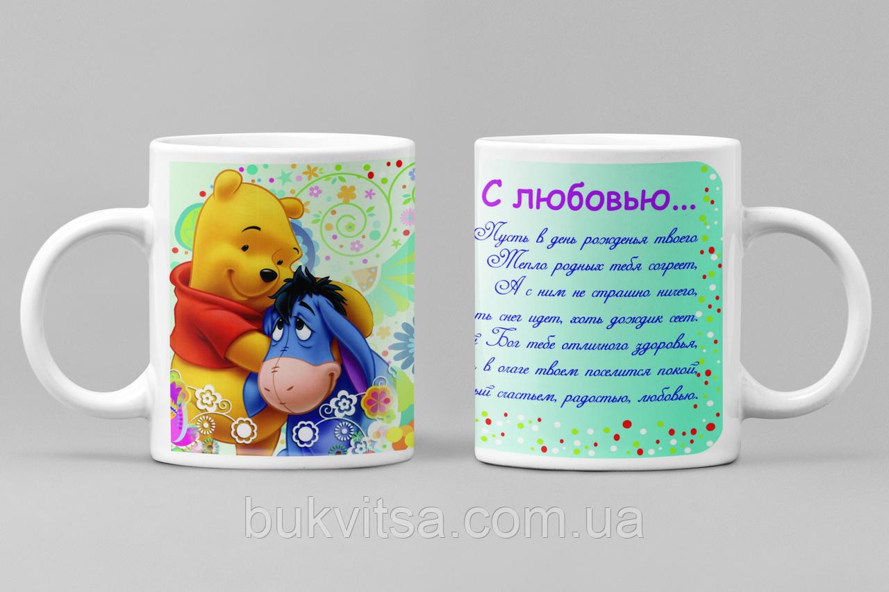 """Кружка """"С любовью"""" 077-р"""