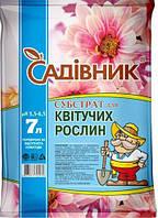 """Субстрат """"Садовник"""" для цветущих растений,7л"""