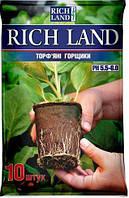 Торфяные горшки Rich Land, 8*5 см (20шт)