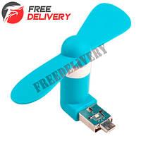 Вентилятор мини USB + MicroUSB для смартфона Android Power Bank
