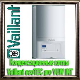 Конденсаційні котли Vaillant ecoTEC pro VUW INT