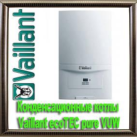 Конденсаційні котли Vaillant ecoTEC pure VUW