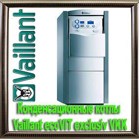 Конденсаційні котли Vaillant ecoVIT exclusiv VKK