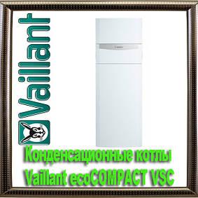 Конденсаційні котли Vaillant ecoCOMPACT VSC