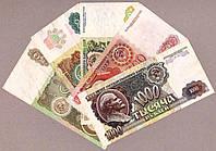 Набор банкнот СССР 1992 г  VF