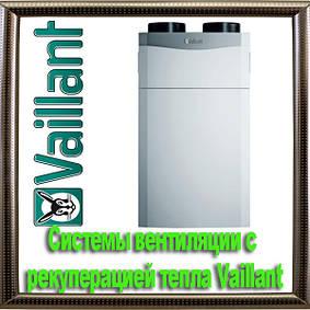Системы вентиляции с рекуперацией тепла Vaillant