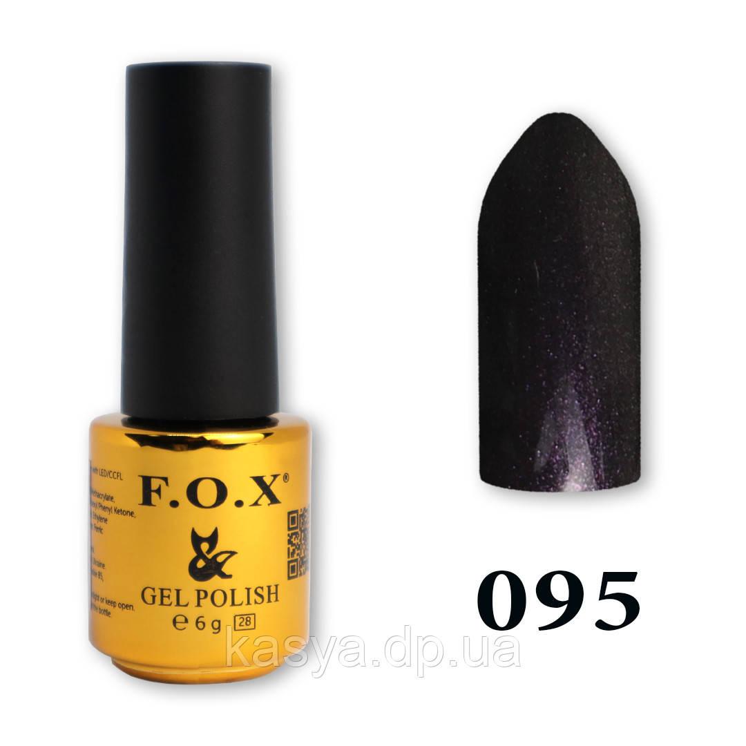 Гель-лак F.O.X №095, 6 мл
