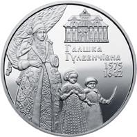 Галшка Гулевичівна монета 2 гривні