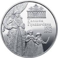 Галшка Гулевичівна монета 2 гривні, фото 2