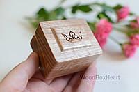 Деревянная шкатулка коробочка футляр для кольца Корона