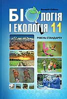 Підручник. Біологія і екологія, 11 клас. Соболь В.