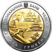 75 років Івано-Франківській області монета 5 гривень