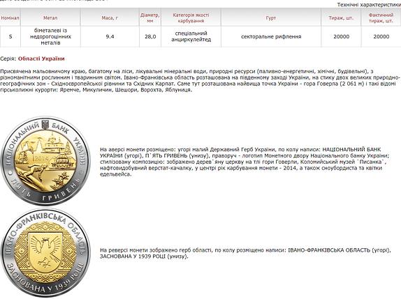 75 років Івано-Франківській області монета 5 гривень, фото 2