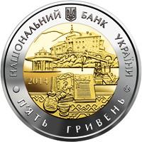 75 років Львівській області монета 5 гривень
