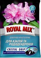 Удобрение Royal Mix cristal-drip для азалий и рододендронов, 20 г