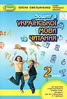 Зошит з української мови та читання, 2 клас. Ємельяненко О.