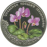 Цикламен коський (Кузнецова) монета 2 гривні