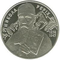 Микола Реріх монета 2 гривні