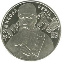 Микола Реріх монета 2 гривні, фото 2