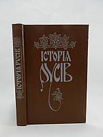 Історія Русів (б/у)., фото 1
