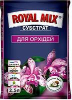 """Субстрат """"Royal Mix"""" для орхидей, 2.5л"""