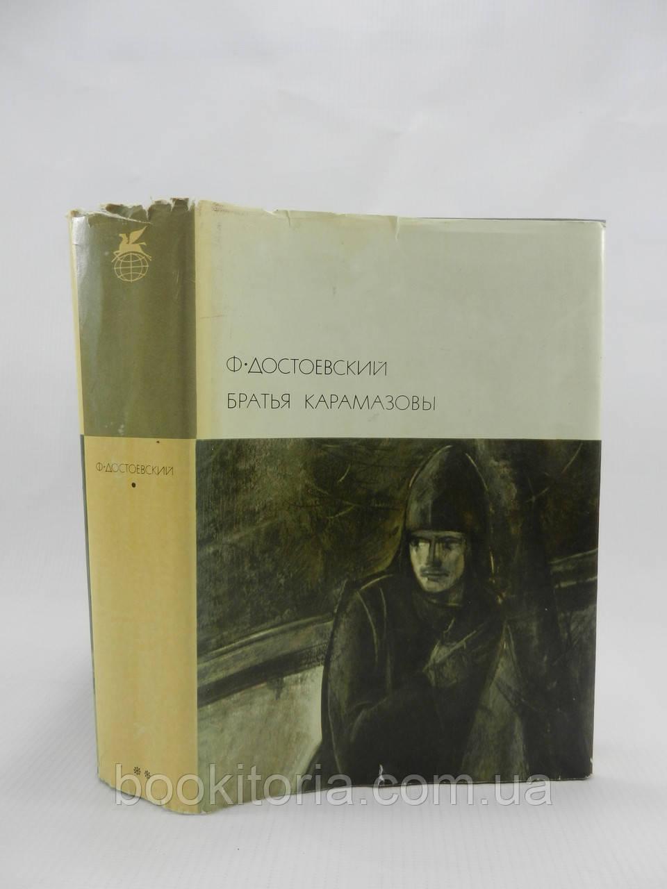 Достоевский Ф. Братья Карамазовы (б/у).