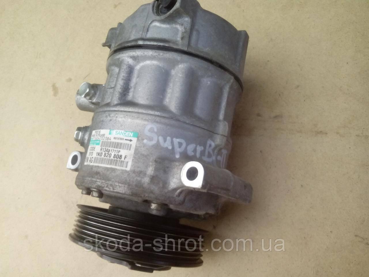 Компрессор кондиционера 1K0820808F  Skoda Superb-2  1K0 820 808 F