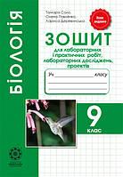 Зошит для практичних робіт, лабораторних досліджень з біології 9 клас. Сало Т. Павленко О. Деревинська Л.