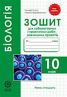 Зошит для практичних робіт, лабораторних досліджень з біології. 10 клас. Сало Т. деревинська Л.